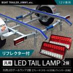 ボートトレーラー 牽引車等 汎用 LEDテールランプ リフレクター付 2個 12V車用