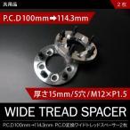 PCD変換ワイドトレッドスペーサー ワイトレ P.C.D100mm→114.3mm 厚さ15mm(品番:W11) 5H(5穴) M12×P1.5 2枚