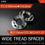 PCD変換ワイドトレッドスペーサー ワイトレ P.C.D100mm→114.3mm 厚さ15mm(品番:W10) 5H(5穴) M12×P1.25 2枚