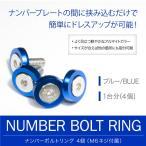 ナンバーボルトリング ブルー 青 1台分(4個) ナンバープレートボルト フェンダーワッシャー カラーワッシャー キャップ ナット