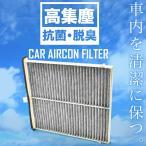 送料無料! マツダ GJEFW、GJ2AW、GJ2FW、GJ5FW アテンザワゴン H24.11〜 車用 エアコンフィルター 活性炭入 014535-3080