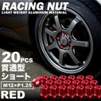 RN16 レーシングナット ホイールナット レッド M12×P1.25 貫通型ショート 5穴用 20本 アルミ鍛造 日産 スバル スズキ