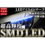 貼付 LEDアイラインテープ 50センチ 2本組 ホワイト/ブルー 選択
