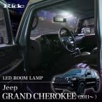 ジープ グランドチェロキー(Jeep GRAND CHEROKEE) WK36A LEDルームランプ 69発 15点セット