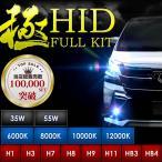 極 HIDフルキット H1/H3/H7/H8/H9/H11/HB3/HB4 35W/55W 6000K/8000K/10000K/12000K