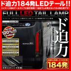 200系 ハイエース コミューター LED テール 縦スモーク 184発