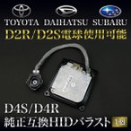 L350/360S タントカスタム D4S/D4R用 HIDバラスト 純正互換 1個