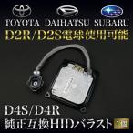 L275/285S ミラカスタム D4S/D4R用 HIDバラスト 純正互換 1個
