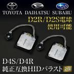 トヨタ ダイハツ スバル系 D4S/D4R用 HIDバラスト 純正互換 2個