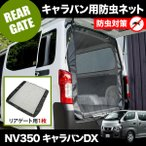 送料無料 車用網戸 NV350 キャラバンDX 防虫ネット1枚 リアゲート用 M22