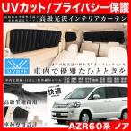 AZR60系 ノア 車用カーテン 12Pセット