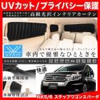 RK5/6 ステップワゴンスパーダ 車用カーテン 10Pセット