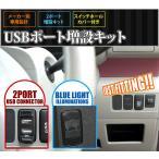200系(1〜3型) ハイエース USB充電ポート 5V 3.1A 増設キット B