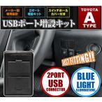 130系 ヴィッツ USB充電ポート 5V 3.1A 増設キット A