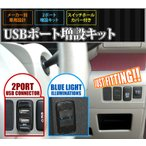 S320/330系 アトレーワゴンUSB充電ポート 5V 3.1A 増設キット B