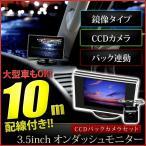 AE85/AE86系 スプリンタートレノ  3.5インチ オンダッシュモニター + バックカメラセット