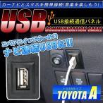 トヨタA 200系(4型) ハイエース USB接続通信パネル