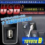 トヨタB GSJ15W FJクルーザー USB カーナビ 接続通信パネル 最大2.1A