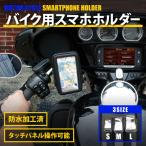 ハーレーダビッドソンにも バイク用スマホホルダー スマートフォン 携帯ホルダー