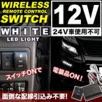 ワイヤレスリモコンスイッチキット 12V用 スイッチランプ白