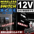 ワイヤレスリモコンスイッチキット フォグランプ用 スイッチランプ青