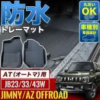 JB23W ジムニー AT用 防水 立体フロアマット フロント用2Pセット