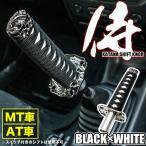 ハイゼットトラック カーゴ等に サムライ 刀シフトノブ 黒×白 MT車 AT車両用 20cm 侍 日本刀 マニュアル オートマ
