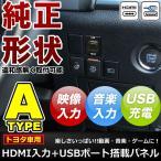 ZRR80系 ヴォクシー HDMI入力+USB電源・充電ポート スイッチホールパネル トヨタA