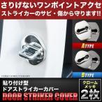 RB1 オデッセイ ドアストライカー カバー 2個セット 鏡面メッキ トヨタBタイプ