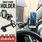 強力吸盤 スマホホルダー 車載用 スタンド フロントガラス ダッシュボード iPhone スマートフォン 携帯
