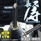 大型車 トラック サムライ 長尺 刀シフトノブ ロング 黒×白 M8/M10/M12 MT車 AT車両用 侍 日本刀 30cm ダンプ