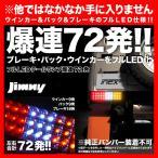 JA11 ジムニー LED テール ランプ 66発 パイプバンパー用