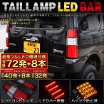 JB23W ジムニー中期 LED テール ランプ LEDバー (赤白)