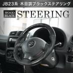 JB23W ジムニー後期 ブラックウッド調 ステアリング ハンドル