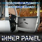 JA22 ジムニー ステンレス製ドアインナーパネル左右SET 内張り