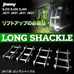 JA11 ジムニー ブーメランロングシャックル 1台分