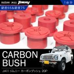 ジムニー 硬度65+硬度75 カーボンブッシュ 1台分(20P) JA11
