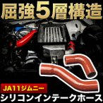 JA11 ジムニー シリコンインテークホース レッド