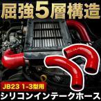 JB23 ジムニー 1型〜3型 シリコンインテークホース レッド