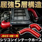 JB23 ジムニー 4型以降 シリコンインテークホース レッド