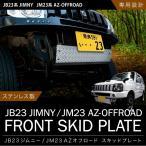 JB23W ジムニー 穴無タイプ スキッドガード スキッドプレート ステンレス縞鋼板 フロント