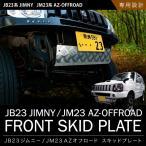 JB33 ジムニーワイド 穴無タイプ スキッドガード スキッドプレート アルミ縞鋼板 フロント