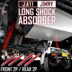 JA11 ジムニー ロングショックアブソーバー 4本セット 1台分 オイル式ダンパー リフトアップ オイルショック