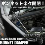 JB23W ジムニー 1〜8型用 ボンネットダンパー ガス式 純正ボンネット専用