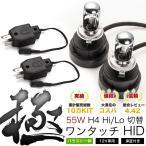 H58A パジェロミニ 極 ワンタッチHIDキット H4(Hi/Lo) 55W ヘッドライト用