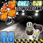 S320/330G アトレーワゴン LED プロジェクター式 50W フォグ H8 ホワイト 白 2本セット