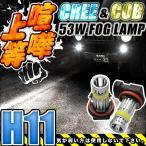 AVV50 カムリ LED プロジェクター式 50W フォグ H11 ホワイト 白 2本セット