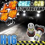GGH30,AGH30 アルファード LED プロジェクター式 50W フォグ H16(H11) 2本セット