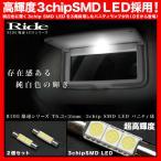 100系 ランドクルーザー RIDE バニティランプ 2個セット T6.3×31mm 3chip SMD LED バイザーミラー フェストン球