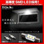 E52 エルグランドライダー RIDE バニティランプ 2個セット T5×20mm SMD LED バイザーミラー フェストン球
